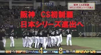 阪神CS制覇.jpg